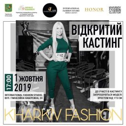 Стань частиною KHARKIV FASHION 2019!