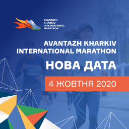 Новая дата 7th Avantazh Kharkiv International marathon