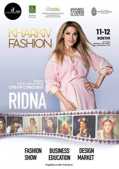 Новый сезон Kharkiv Fashion 2019