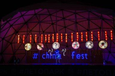 Фестиваль Гигантских Китайских Фонарей