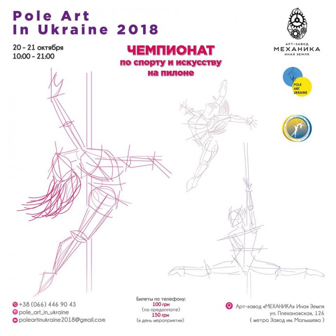 Pole Art In Ukraine 2018