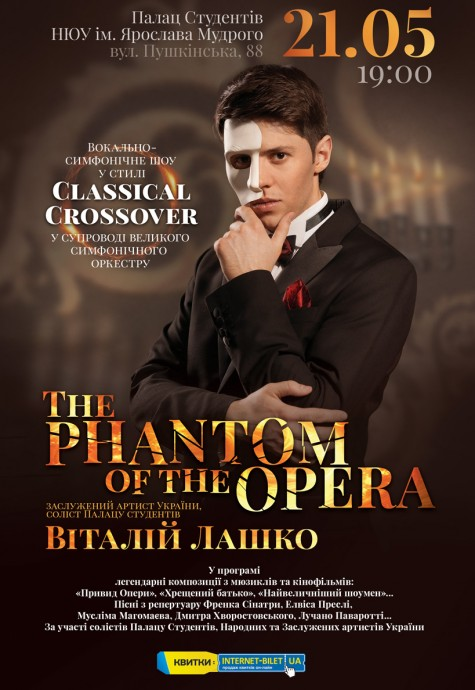 Вокально-симфоническое шоу «THE PHANTOM OF THE OPERA»