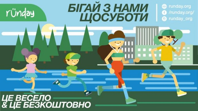 Відкритий забіг Kharkiv runday! - Free 5km fun run every week