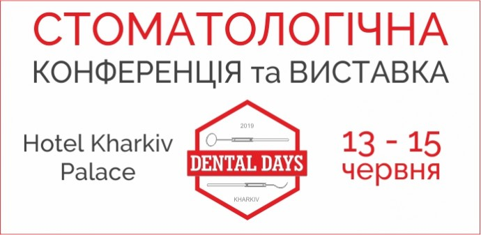 Kharkіv Dental Days-2019