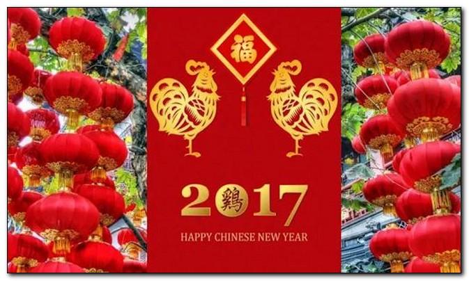 Китайский Новый Год 2017 (4715)