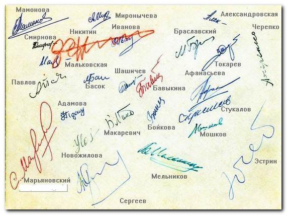 Как придумать себе роспись по фамилии