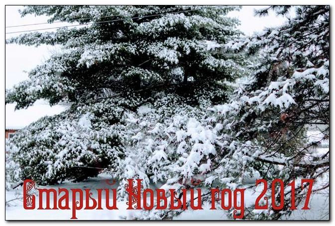 Обычаи, традиции, гадания на Старый Новый год 2017