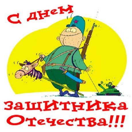Поздравления с 23 февраля в открытке