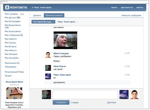 Как сделать вк в группе чат - 3dfuse.ru