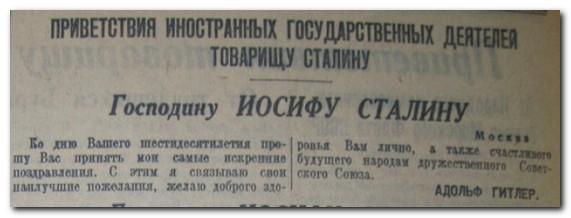 Интересные курьезы Великой Отечественной