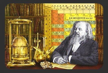 Химический гороскоп.